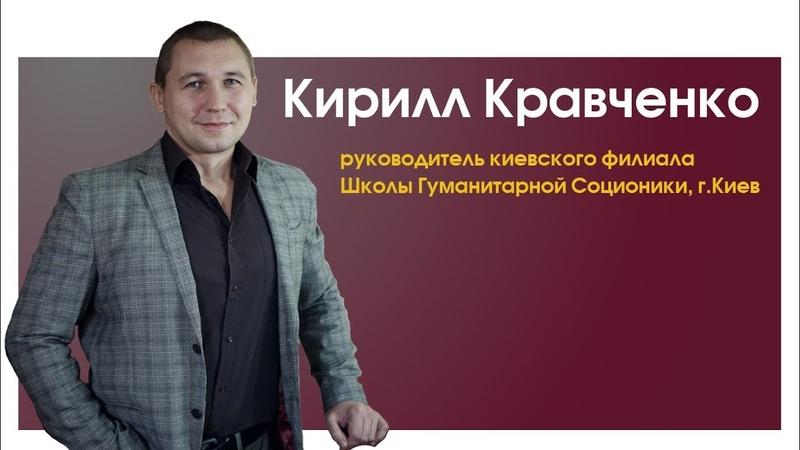 Кравченко К.В. | О соционике из первых уст