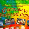 УМНЫЕ дети-Благотворительная акция в г.Бердянске