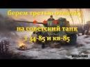 WORLD OF TANKS   ПАТЧ 1.0.2.1   БЕРЕМ ТРЕТЬЮ ОТМЕТКУ   НА СОВЕТСКИЙ ТАНК   Т 34-85   КВ-85