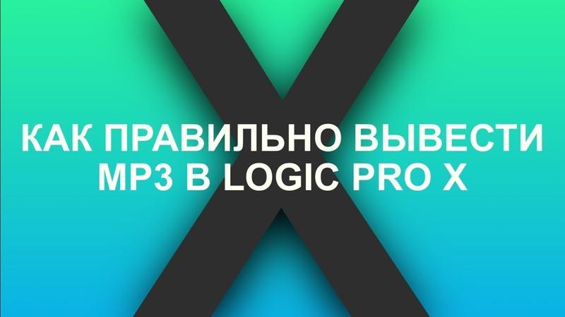 Как правильно вывести mp3 в Logic Pro X [Logic Pro Help]