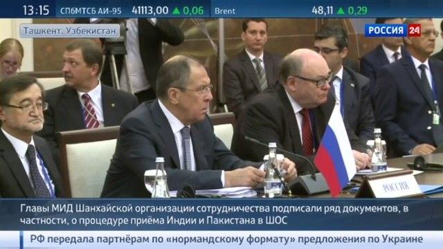 Новости на «Россия 24» • Лавров в Ташкенте поднимет вопрос о присоединении Ирана к ШОС