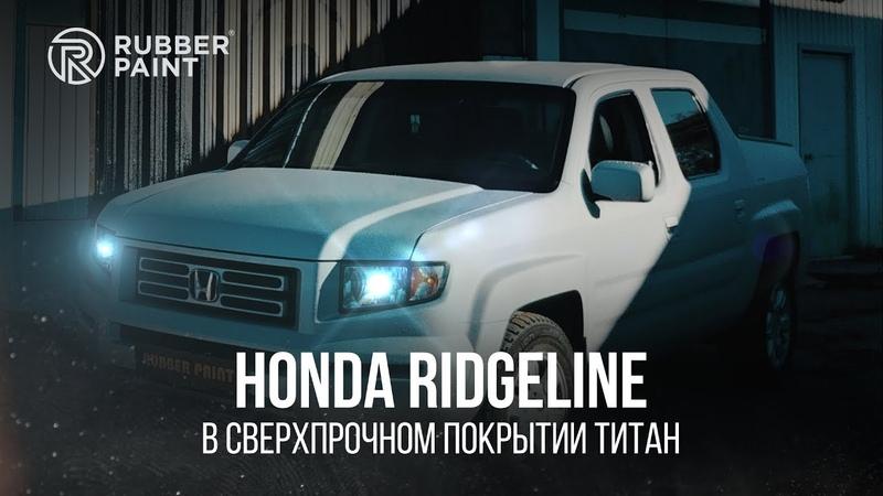 Honda Ridgeline в сверхпрочном покрытии ТИТАН