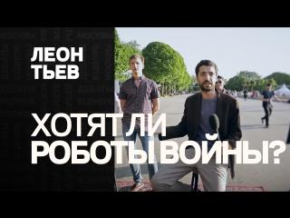 Дебаты в центре Москвы: Хотят ли роботы войны?