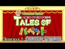Tales of Puppet Эпизод 1 - Сказания Фантазии (Tales of Phantasia)