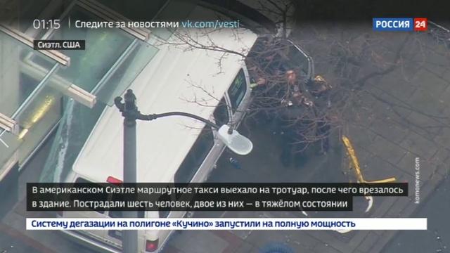 Новости на Россия 24 • В Сиэтле фургон вылетел на тротуар, есть пострадавшие