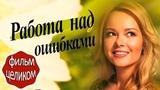 Новые Русские мелодрамы 2015