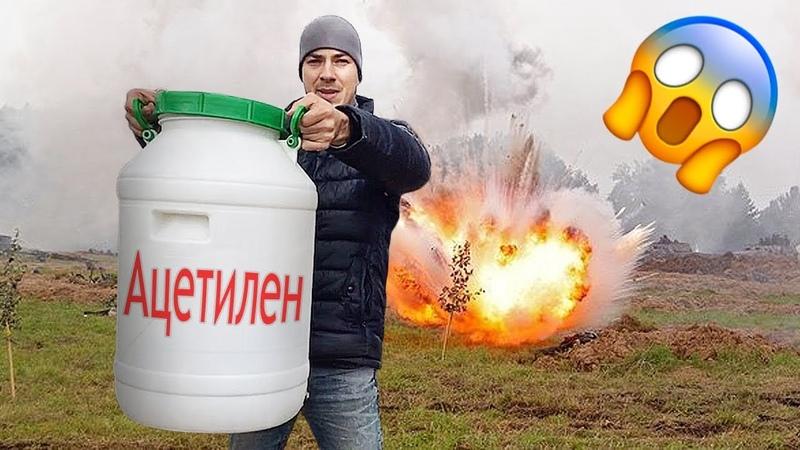 МОЩНЫЙ взрыв карбида поджигание газа ацетилен 60 бутыль литров