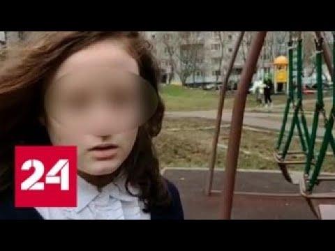 Прятки на сутки В соцсетях набирает популярность новая садистская игра для детей Россия 24