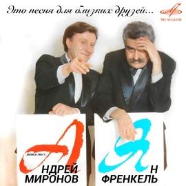 Андрей Миронов альбом Ян Френкель: Это песня для близких друзей