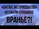 «Битва Экстрасенсов»: Неужели сплошное вранье?! Маги-чародеи ответили Михаилу Пореченкову.