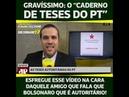 """GRAVÍSSIMO: O """"CADERNO DE TESES DO PT"""""""