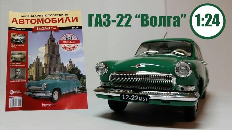 Легендарные Советские Автомобили 1:24 | Hachette | №22 ГАЗ 22 Волга Модель УДАЛАСЬ!