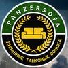 PanzerSofa