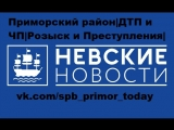 Невские новости. Отдел происшествий. (08.05.2018) - ЧП в Приморском районе.