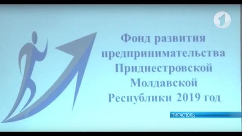 В Правительстве предложили создать Фонд развития предпринимательства