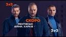 Ментівські війни Харків скоро на 2 2