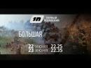 Утомленные солнцем 2 22 и 23 июня на Первом Псковском