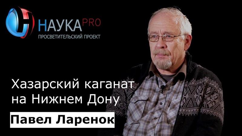 Павел Ларенок - Хазарский каганат на Нижнем Дону