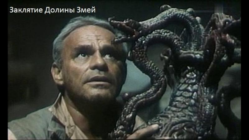 Заклятие долины змей (1987) — фантастический художественный фильм советско-польского производства (русский перевод)