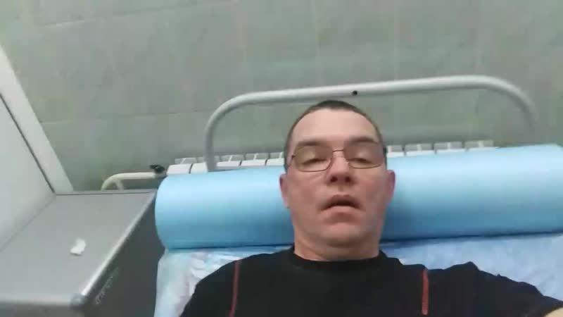 На больничной койке.