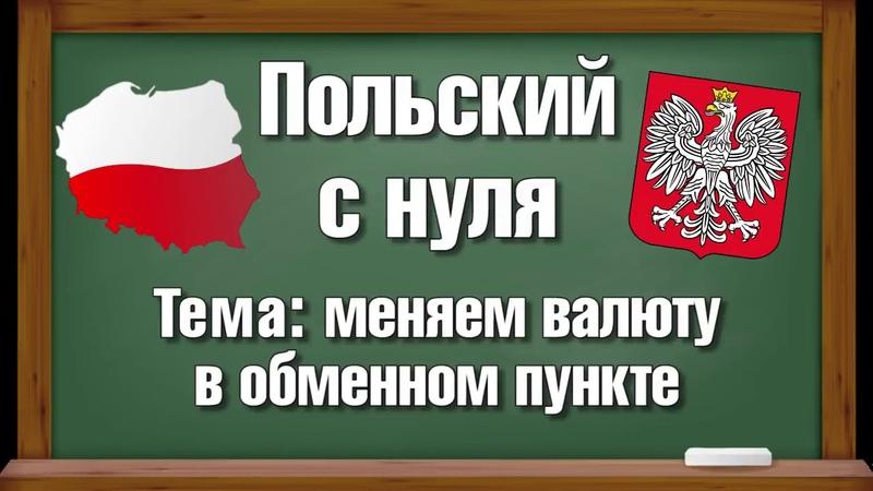 23 Как обменять валюту в обменном пункте Польский язык для начинающих Уровень А1 А2