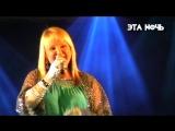 Маргарита СУХАНКИНА (МИРАЖ) - Эта ночь (Санкт-Петербург, 12.03.2010)