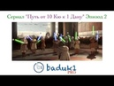 Игра Го (Бадук) Путь от 10 Кю к 1 Дану Эпизод 2
