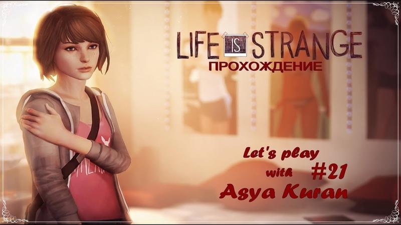 ПРОХОЖДЕНИЕ    Life is Strange    Серия Читаем дневник Макс Part 5 21