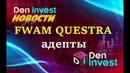 Den Invest новости Questra Agam АДЕПТЫ