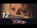 Дневник убийцы. 12 серия (2002) Криминальный детектив @ Русские сериалы