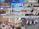 Выпускной Кяхта Медицинский колледж 643 группа поздравление Путин