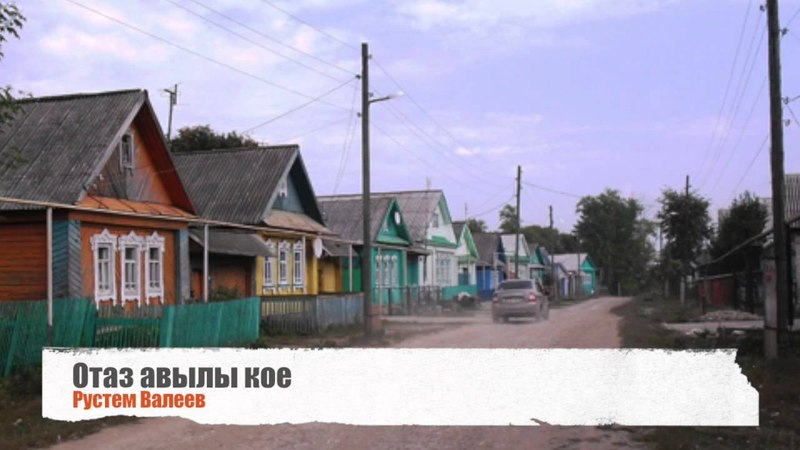 Отаз авылы кое (TATAR MUSIC) - Рустем Валеев