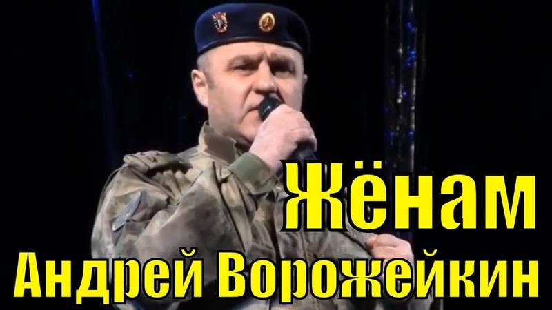 Песня Жёнам Андрей Ворожейкин Красноярск Фестиваль армейской песни 2018 в Сочи