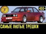 В поисках самой лютой трешки. 5 быстрейших BMW E30!!!