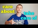 Типичные ошибки: CARE ABOUT vs TAKE CARE OF