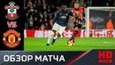 Саутгемптон 22 Манчестер Юнайтед АПЛ 18/19 14-й тур 01.12.2018