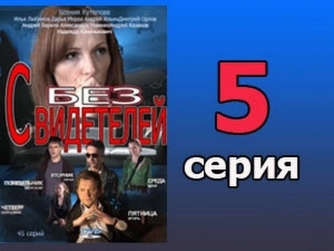 Без свидетелей 5 серия криминальная драма детектив мелодрама