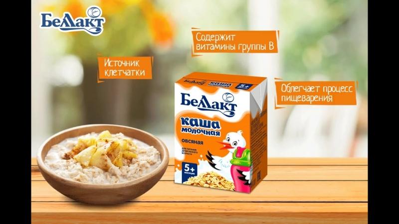 Каша молочная овсяная для питания детей раннего возраста