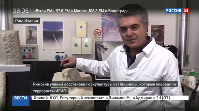Новости на Россия 24 Римские ученые восстановили две статуи из Пальмиры