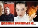 ДУХОВНЫЕ ВАМПИРЫ И ИХ ДОНОРЫ Дмитрий Крюковский
