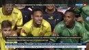 Новости на Россия 24 Футболист Милана и экс нападающий сборной Бразилии осужден за изнасилование
