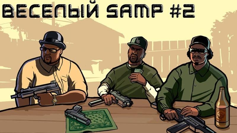 Веселый SAMP 2 (Неугомонные Street-Рейсеры).