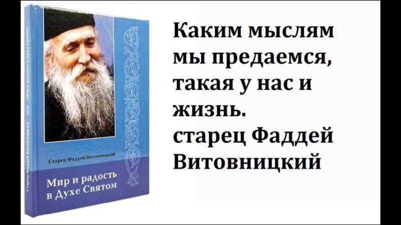 3-Старец Фаддей Витовницкий - Мир и радость в Духе Святом. ч.1