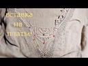 Вставка крючком на платье Как украсить готовое платье Стиль бохо вяжем по схемам