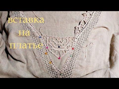 Вставка крючком на платье \\Как украсить готовое платье\\ Стиль бохо\\вяжем по схемам\\