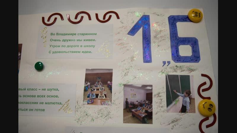 1 Б школа 32