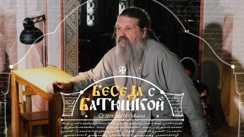 О духовной брани. Беседа протоиерея Андрея Лемешонка с прихожанами 8 мая 2018 года