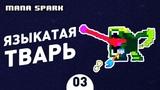 ЯЗЫКАТАЯ ТВАРЬ! - #3 MANA SPARK ПРОХОЖДЕНИЕ