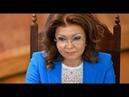 Американцы заморозили $3 миллиарда Дариги Назарбаевой / БАСЕ