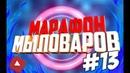 Марафон Мыловаров 13 ❤️ Марафону Мыловаров ГОД ❤️ Мастер классы по мыловарению для новичков